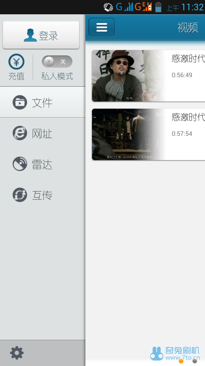 Screenshot_2014-02-04-11-32-30.png