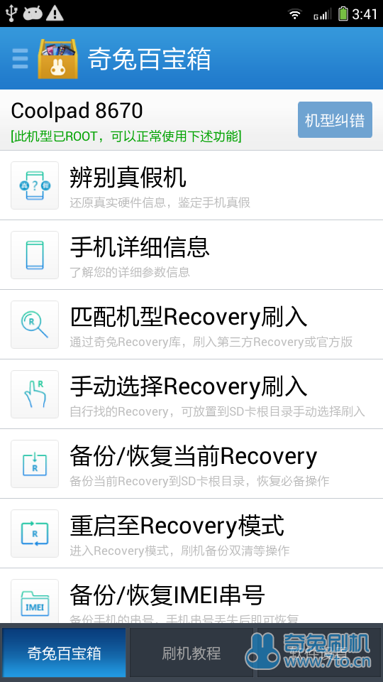 device-2014-07-22-131647.png