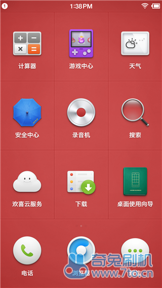Screenshot_2015-12-30-13-38-29-372_桌面.png