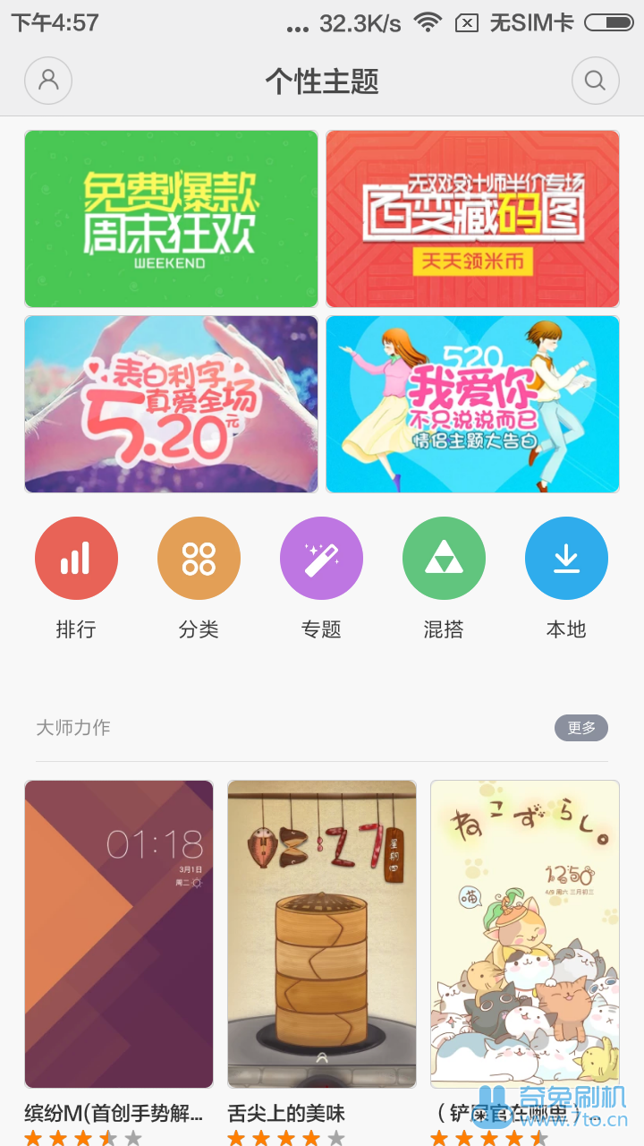 Screenshot_2016-05-22-16-57-55_com.android.thememanager.png