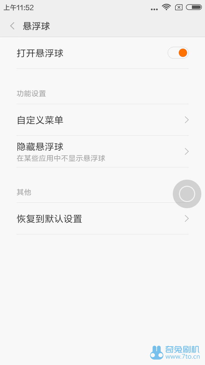 Screenshot_2016-05-28-11-52-16_com.miui.touchassistant.png